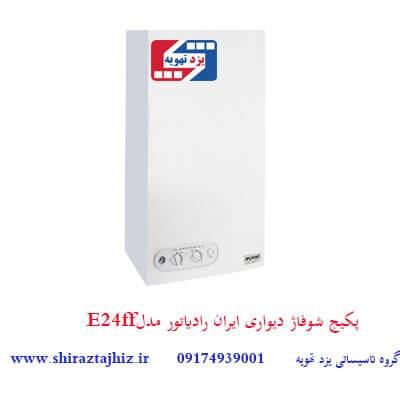 مشخصات فنی پکیج دیواری ایران رادیاتور مدل E24ff