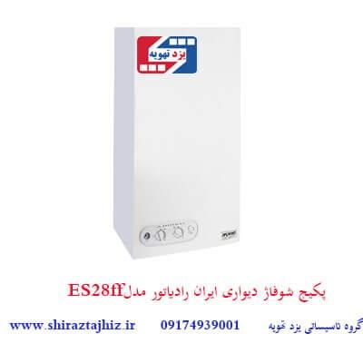 مشخصات فنی پکیج دیواری ایران رادیاتور مدل ES28ff