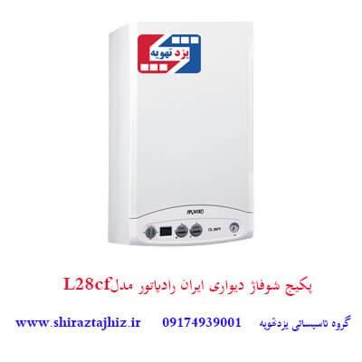 پکیج شوفاژ دیواری ایران رادیاتور مدل L28cf