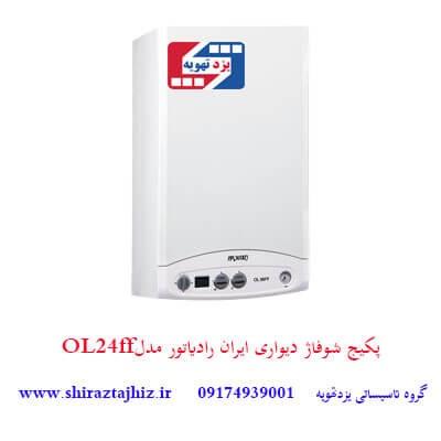مشخصات فنی پکیج دیواری ایران رادیاتور مدل OL24ff