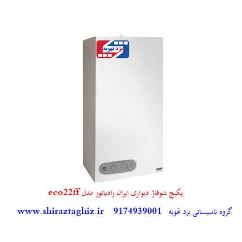 پکیج شوفاژ دیواری ایران رادیاتور مدل eco22ff