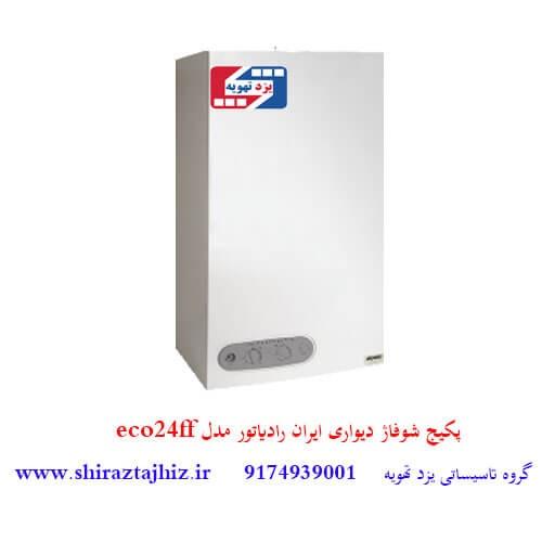 پکیج شوفاژ دیواری ایران رادیاتور مدل eco24ff