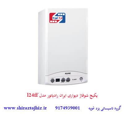پکیج شوفاژ دیواری ایران رادیاتور مدل ال 24 فن دار L24ff