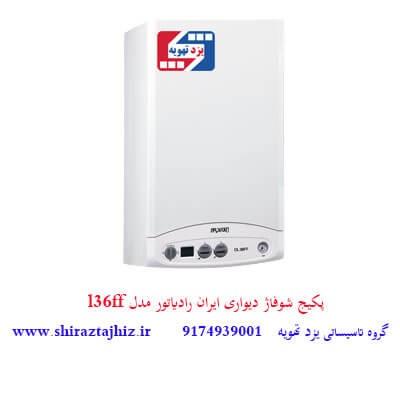 پکیج شوفاژ دیواری ایران رادیاتور مدل L36ff