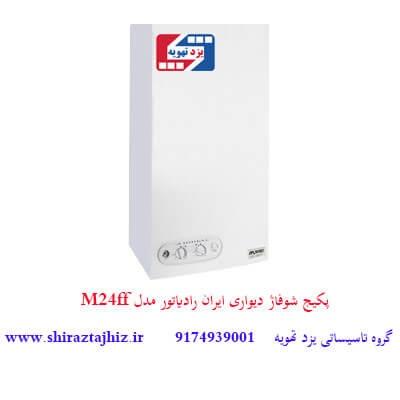 پکیج شوفاژ دیواری ایران رادیاتور مدل M24ff