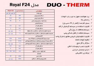 پکیج شوفاژ دیواری دئوترم مدل رویال 24 Royal 24f