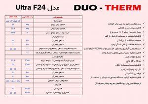 مشخصات پکیج شوفاژ دیواری دئوترم مدل الترا 24 Ultra 24f
