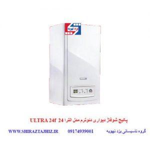 پکیج شوفاژ دیواری دئوترم مدل الترا 24 Ultra 24f