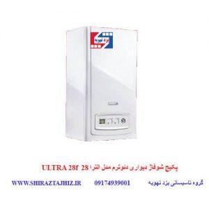 پکیج شوفاژ دیواری دئوترم مدل الترا 28 Ultra 28f