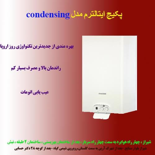 پکیج دیواری ایتالترم Condensing