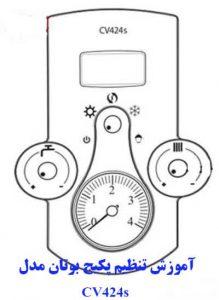 آموزش روشن کردن پکیج بوتان مدل CV424s