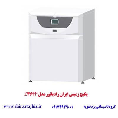 پکیج زمینی ایران رادیاتور مدل Z36ff