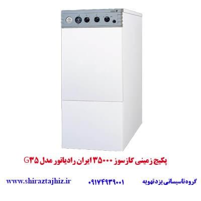 پکیج زمینی گازسوز 35000 ایران رادیاتور مدل G35