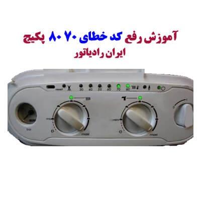 آموزش رفع کد خطای 70 80 پکیج ایران رادیاتور