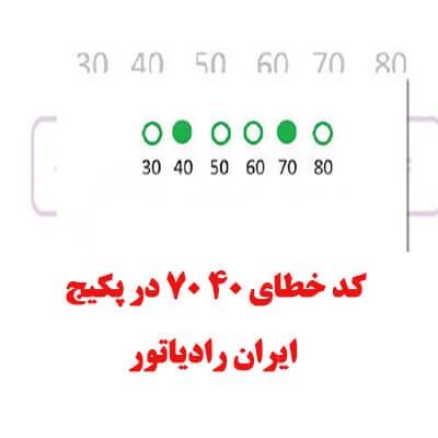 کد خطا 40 70 پکیج ایران رادیاتور
