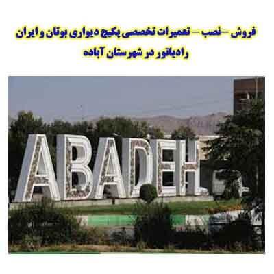 نمایندگی فروش نصب قیمت تعمیرات تخصصی پکیج ایران رادیاتور و بوتان در شهرستان آباده