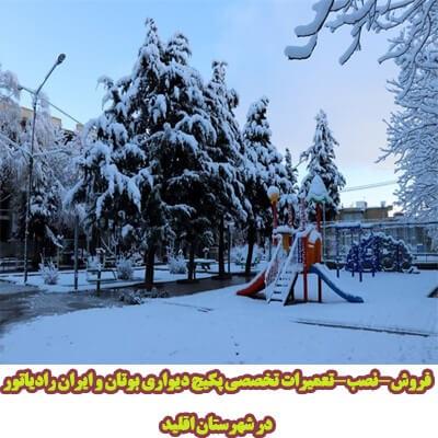 قیمت نمایندگی فروش-نصب-تعمیرات تخصصی پکیج دیواری بوتان و ایران رادیاتور در شهرستان اقلید