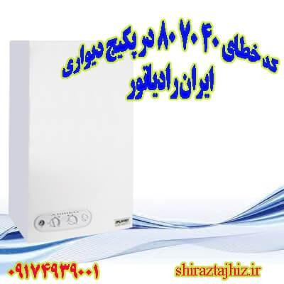 کد خطای 40 70 80 پکیج ایران رادیاتور و راه های رفع آن