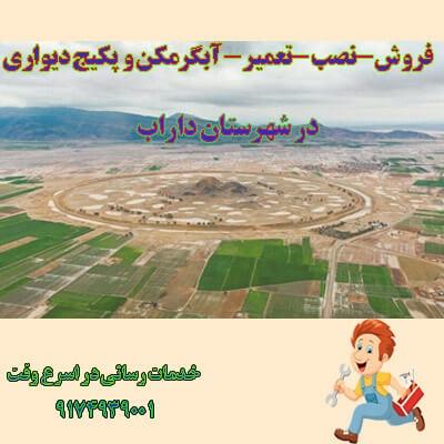 قیمت نمایندگی فروش آبگرمکن و پکیج دیواری بوتان و ایران رادیاتور در شهرستان داراب