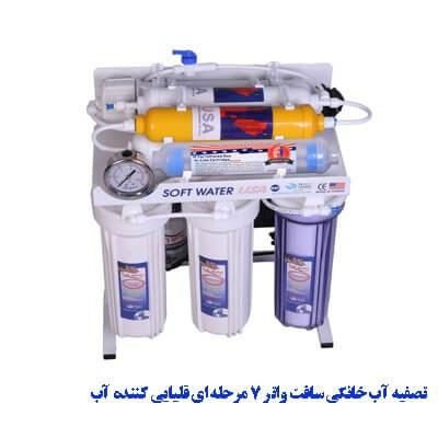 تصفیه آب خانگی سافت واتر 7 مرحله ای قلیایی کننده آب