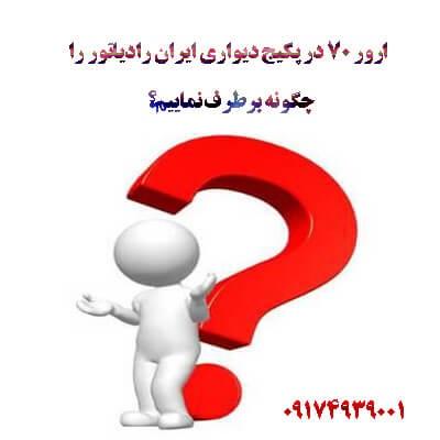 رفع کدخطای 70 در پکیج دیواری ایران رادیاتور