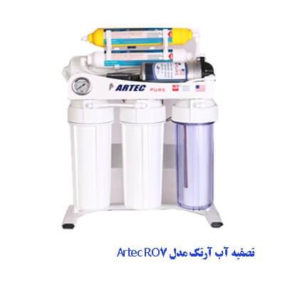 فروش تصفیه آب آرتک مدل Artec RO7