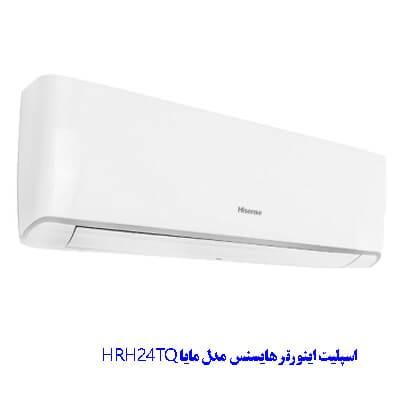 اسپلیت اینورتر هایسنس مدل مایا HRH24TQ