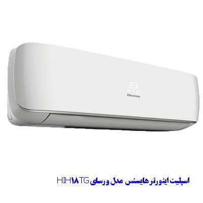 اسپلیت اینورتر هایسنس مدل ورسای HIH18TG