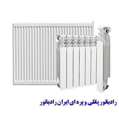 رادیاتور پانلی و پره ای ایران رادیاتور