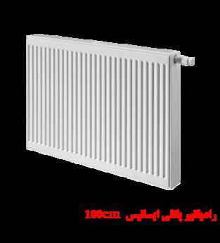 100cm رادیاتور پانلی ایساتیس