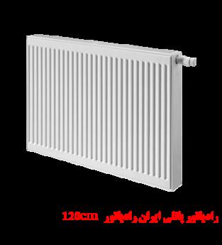 120cm رادیاتور پانلی ایران رادیاتور