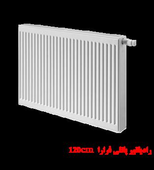120cm رادیاتور پانلی فرارا