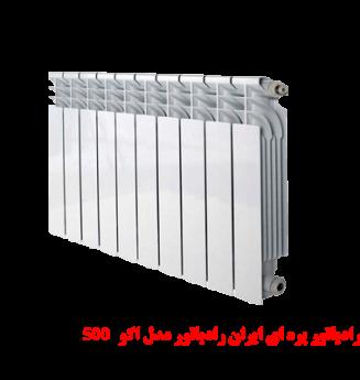 500 رادیاتور پره ای ایران رادیاتور مدل اکو