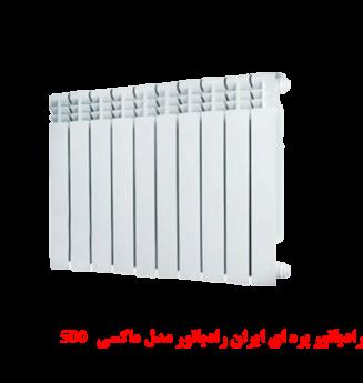 500 رادیاتور پره ای ایران رادیاتور مدل ماکسی