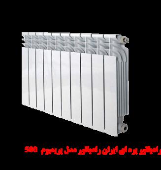 500 رادیاتور پره ای ایران رادیاتور مدل پریمیوم