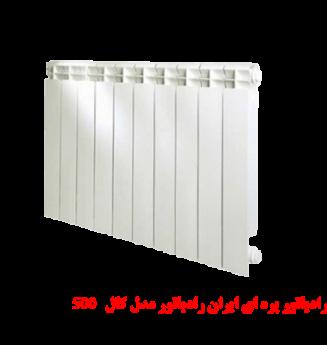 500 رادیاتور پره ای ایران رادیاتور مدل کال