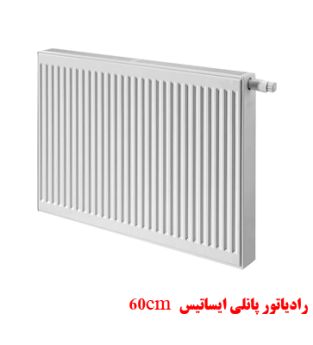 60cm رادیاتور پانلی ایساتیس