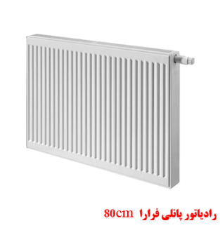 80cm رادیاتور پانلی فرارا