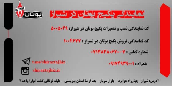 نمایندگی رسمی پکیج بوتان در شیراز