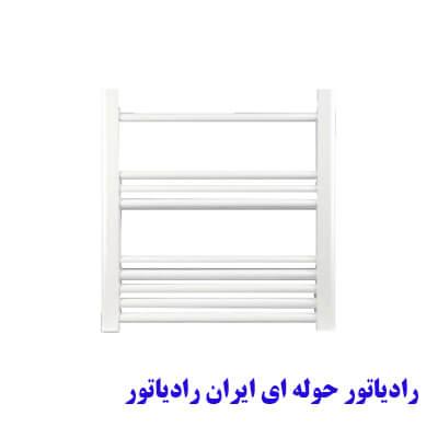 رادیاتور حوله ای ایران رادیاتور